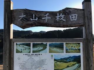 六千枚田 (3)